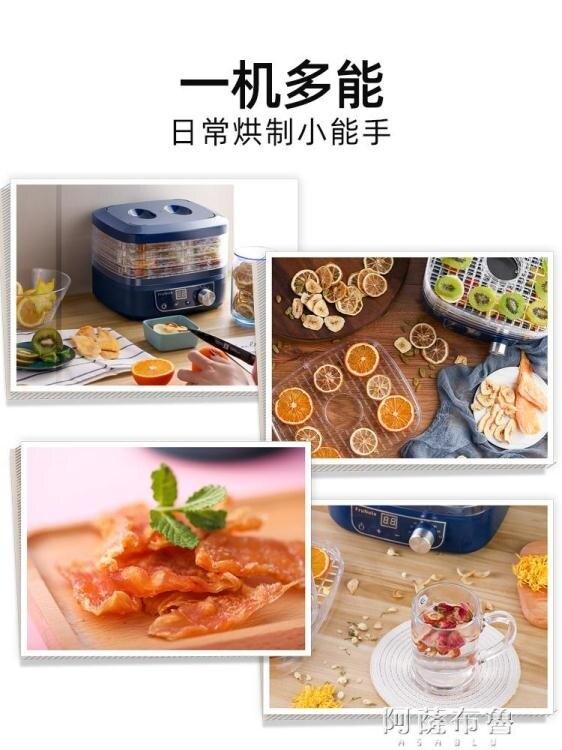 食物烘乾機 frunuts 干果機食物烘干機水果蔬菜寵物肉類食品風干機小型家用