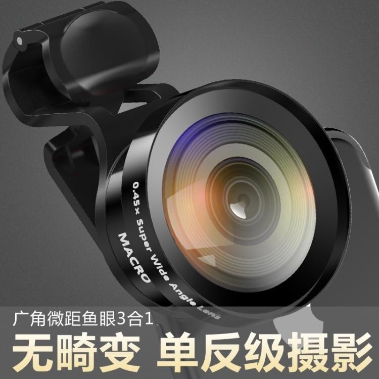 手機鏡頭超廣角微距魚眼三合一套裝蘋果通用單眼自拍外置攝像頭 創時代3C 交換禮物 送禮