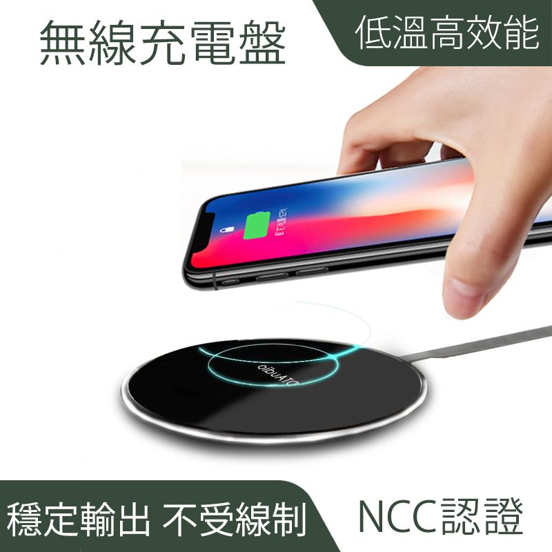 低溫高效能-無線充電板【NCC合格】