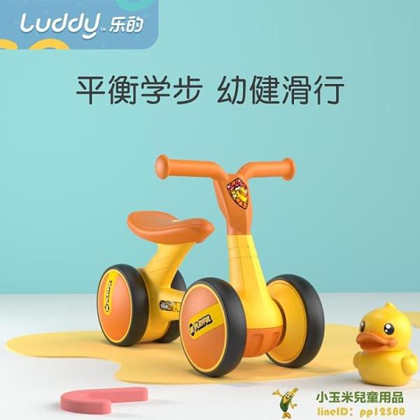 平衡車兒童2歲無腳踏1周歲禮物嬰兒寶寶滑行學滑步溜溜扭扭車學行車品牌【玉米】