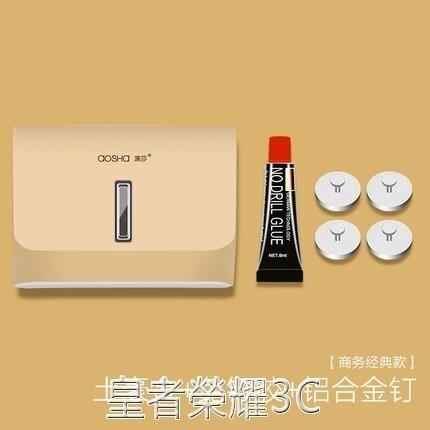 紙巾盒 衛生間酒店廚房壁掛式免打孔紙巾盒擦手紙盒抽紙盒廁所家用紙巾架