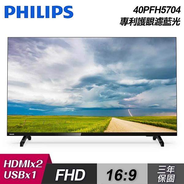 【Philips 飛利浦】40型FHD多媒體液晶顯示器+視訊盒(40PFH5704) 含運無安裝