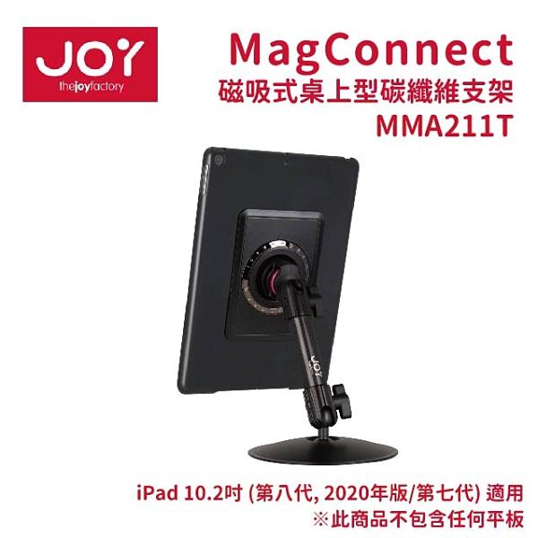MagConnect 磁吸式桌上型碳纖維支架 -- iPad 10.2吋 (第八代, 2020年版/第七代) 適用 MMA211T