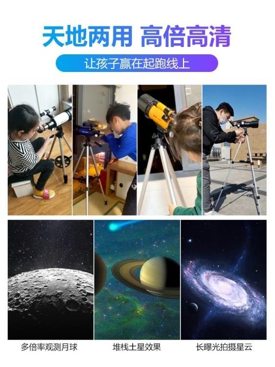 天文望遠鏡專業觀星高倍高清深空入門級兒童小學生太空眼鏡10000