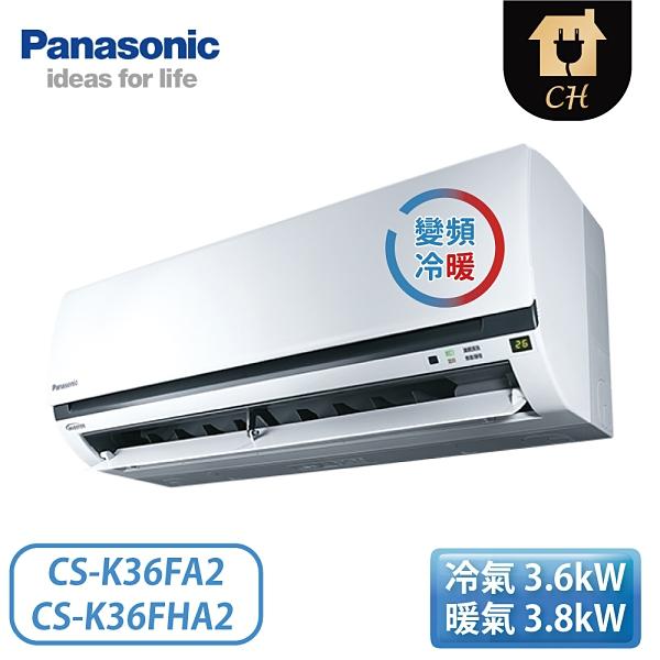 [Panasonic 國際牌]5-7坪 K標準系列 變頻冷暖壁掛 一對一冷氣 CS-K36FA2/CU-K36FHA2