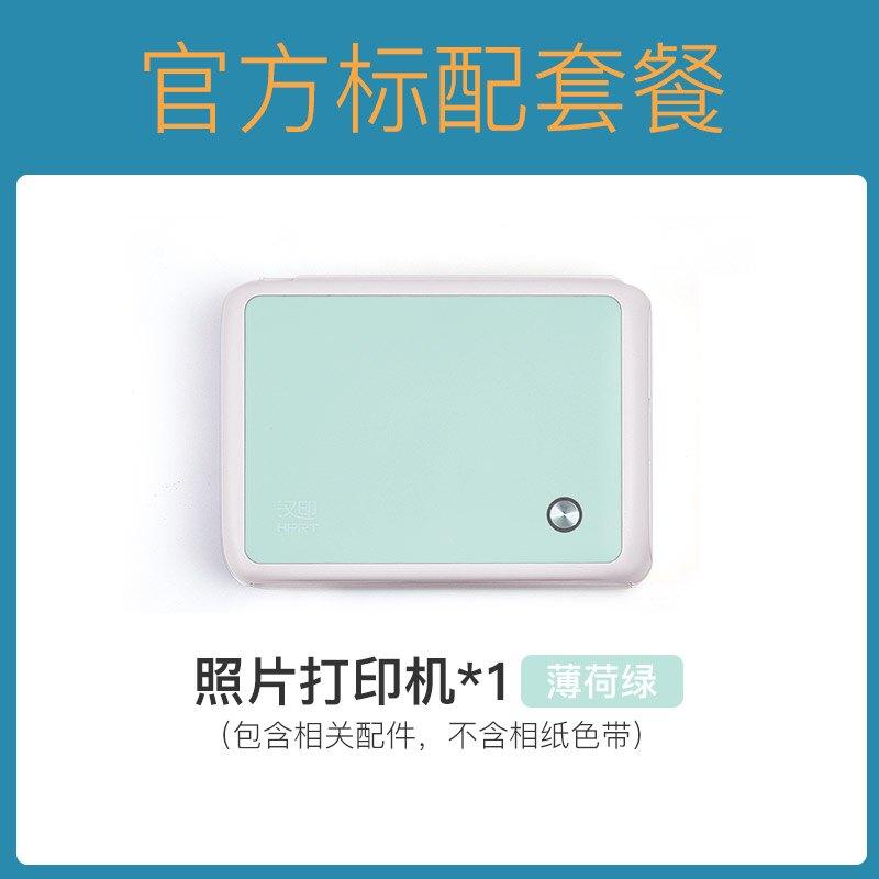 打印機器 漢印照片打印機 CP4000L家用小型手機照片機器相片洗照片彩色便攜式迷你沖印機口袋便攜無線擺攤神器【MJ11719】