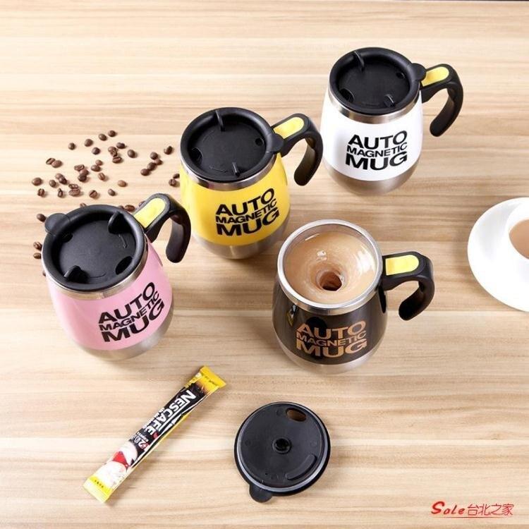 搖搖杯 自用升級款懶人自動攪拌杯電動磁化不銹鋼咖啡奶粉馬克水杯 創時代3C 交換禮物 送禮