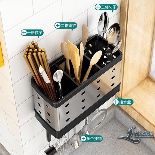 廚房筷子樓收納架不銹鋼餐具勺子筷筒用品瀝水置物架壁掛式免打孔【邻家小鎮】