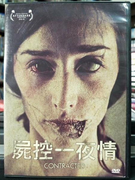 挖寶二手片-C02-025-正版DVD-電影【屍控一夜情】-年度最警世活屍電影(直購價)