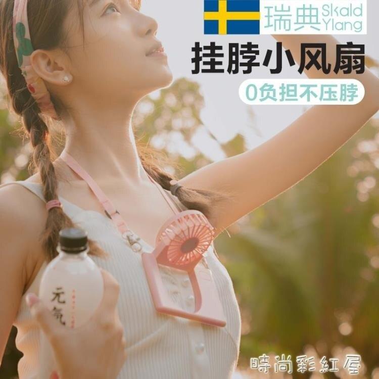 瑞典sy掛脖小風扇懶人掛脖子小型超靜音學生宿舍掛頸便攜式隨身攜帶usb