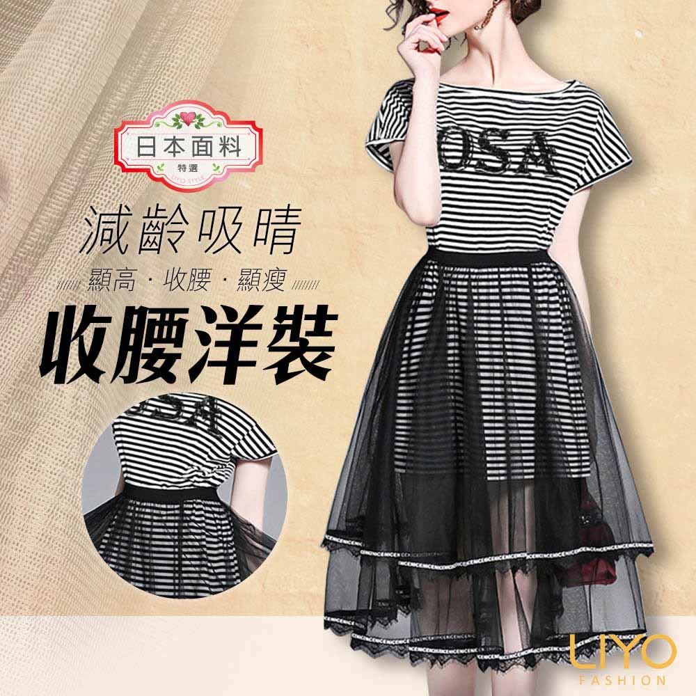 洋裝-LIYO理優-條紋亮片鬆緊半透網紗裙兩件式洋裝-O916002-此商品零碼不可退換貨