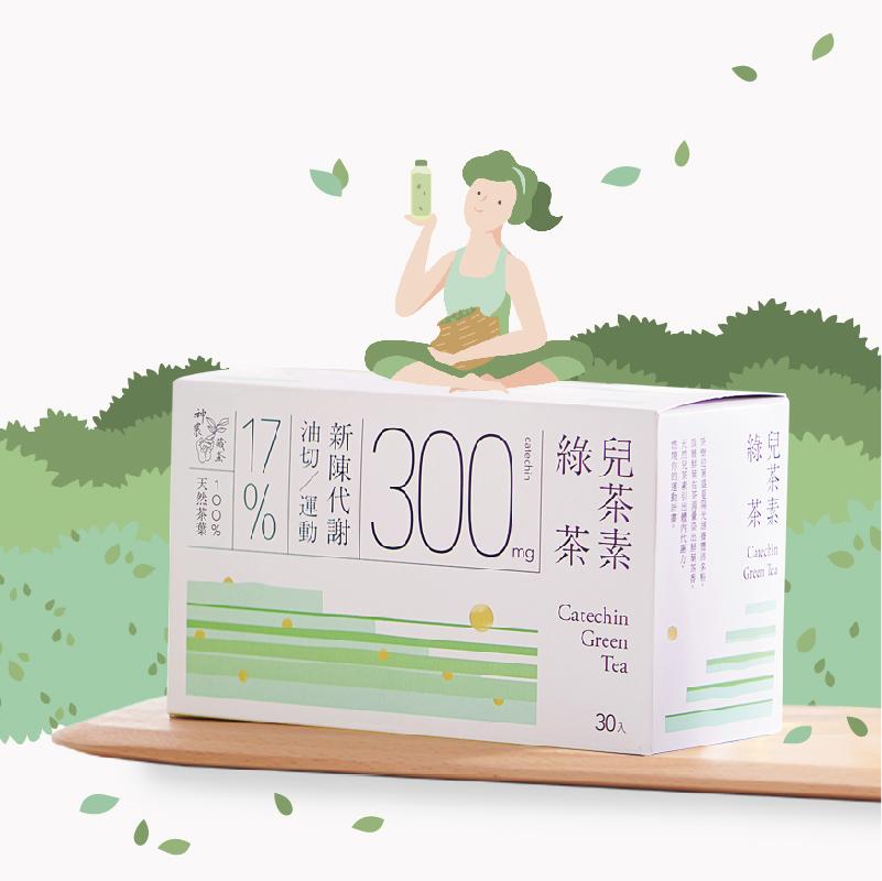 神農藏茶 兒茶素綠茶 冷泡茶30入款 (專為維持體態需求設計)(三入限時特價$1297)