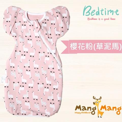 【Mang Mang 小鹿蔓蔓】Bedtime嬰兒包巾睡袋 (粉) S