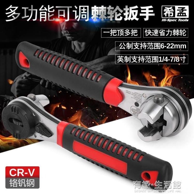 多功能棘輪扳手萬能可調式雙向快速扳手6-22mm公英制板子快扳手 七色堇 交換禮物 送禮