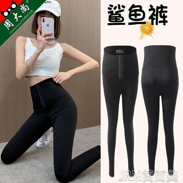 打底褲薄款女2021年新款夏排扣芭比瑜伽高腰收腹提臀鯊魚褲女外穿 快速出貨