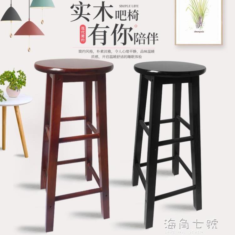 實木高腳凳北歐現代黑白粉色收銀奶茶店攝影裝飾復古酒吧椅吧台椅