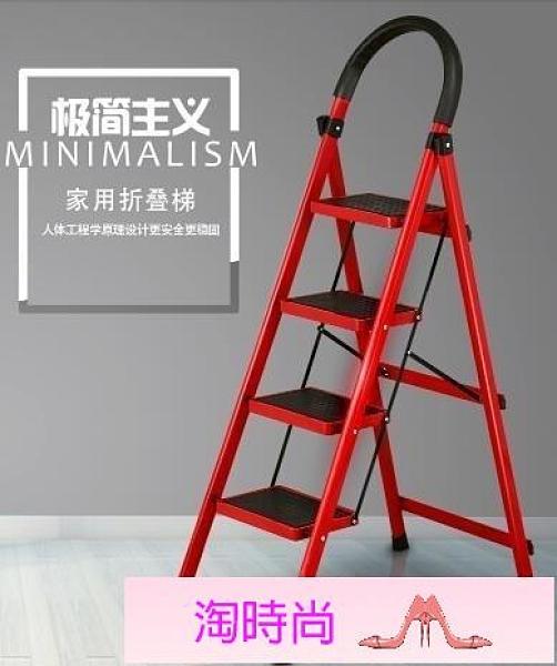梯子 不銹鋼梯子家用折疊梯多功能鋁合金加厚室內人字梯行動樓梯伸縮梯 淘時尚 免運