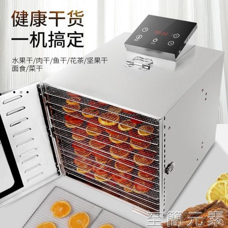優瑪商用水果烘干機食品家用小型肉干食物果茶果蔬干果機風干機 凱斯盾 交換禮物 送禮