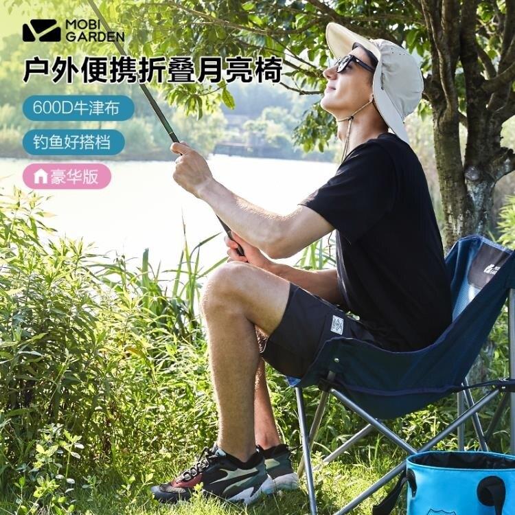 釣魚椅 牧高笛戶外折疊椅便攜靠背釣魚凳子馬扎導演椅沙灘躺椅露營月亮椅 【全館免運】