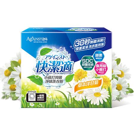 快潔適小蘇打抑菌淨味洗衣粉1.5kg