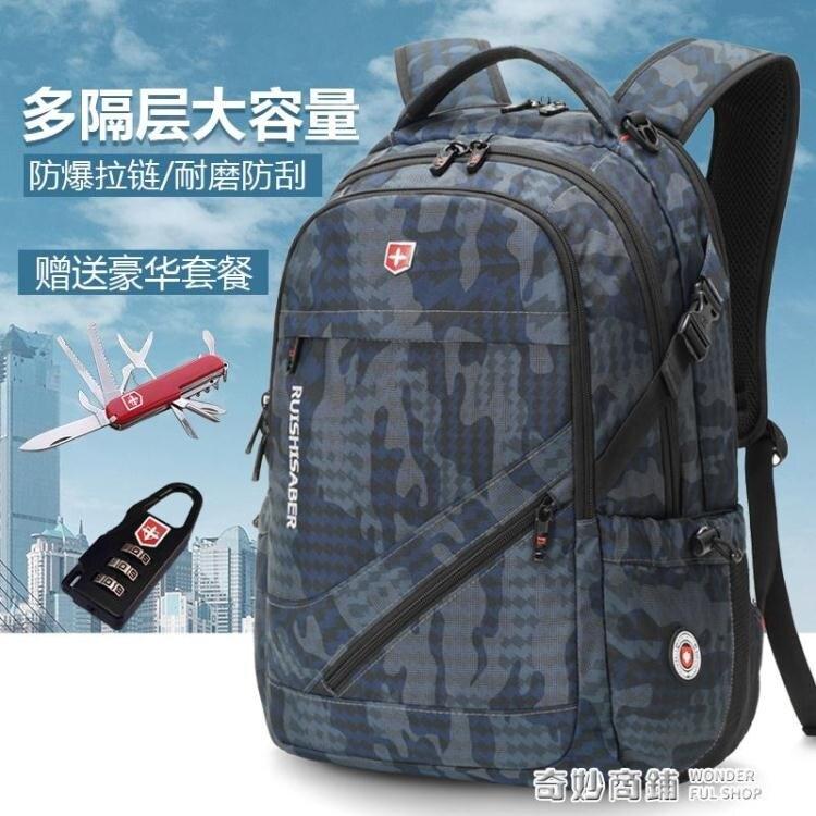 瑞士軍士刀雙肩包男大容量休閒商務旅行電腦背包男士初中學生書包
