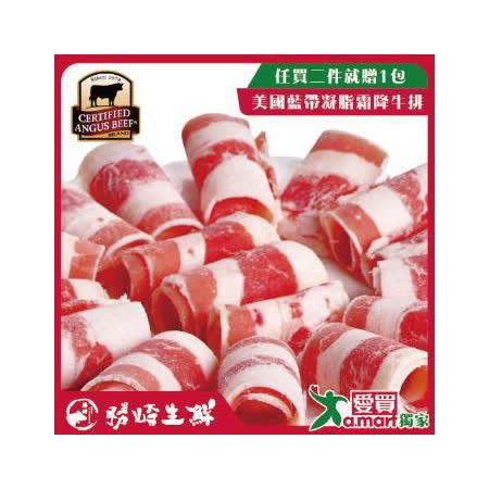 勝崎生鮮 美國CAB安格斯雪花牛培肉片4盒 (200公克±10%/1盒)
