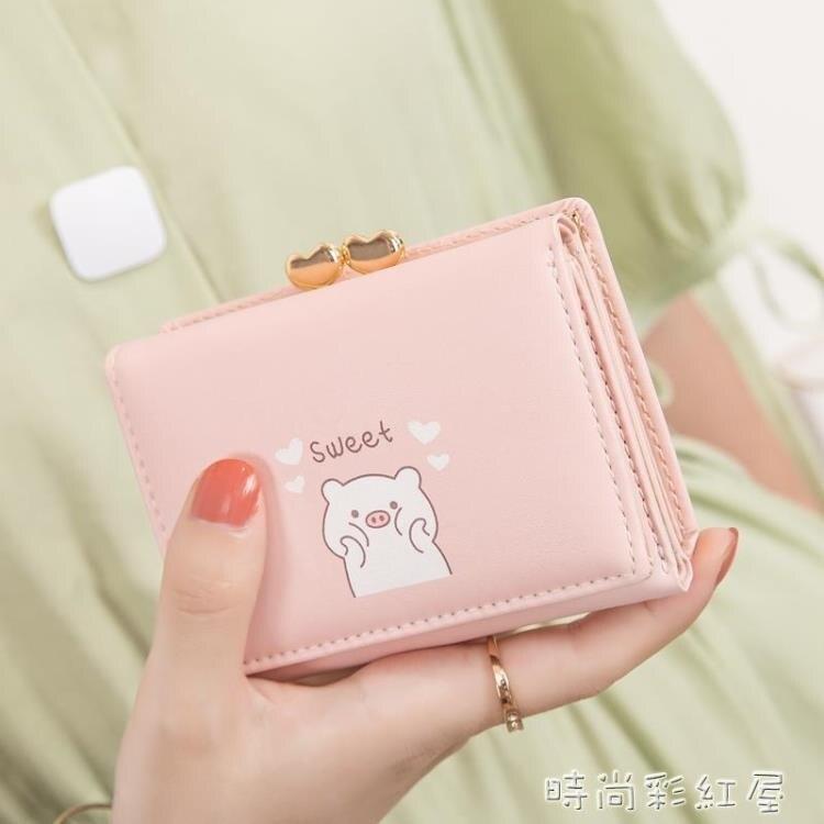 女士錢包短款 學生日系ins少女2020韓版新款可愛卡通復古小零錢包