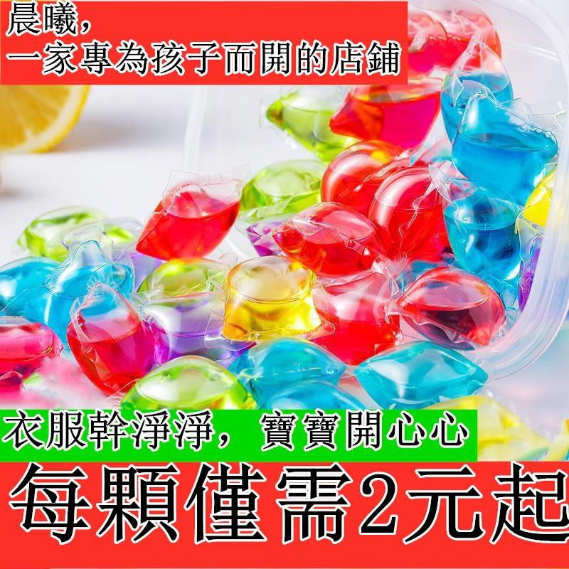 【晨曦】一顆2元 一盒50滿288發貨 日本八倍濃縮 洗衣膠球 香氛 洗衣球 洗衣神器 洗衣凝珠 洗衣膠囊 洗衣精