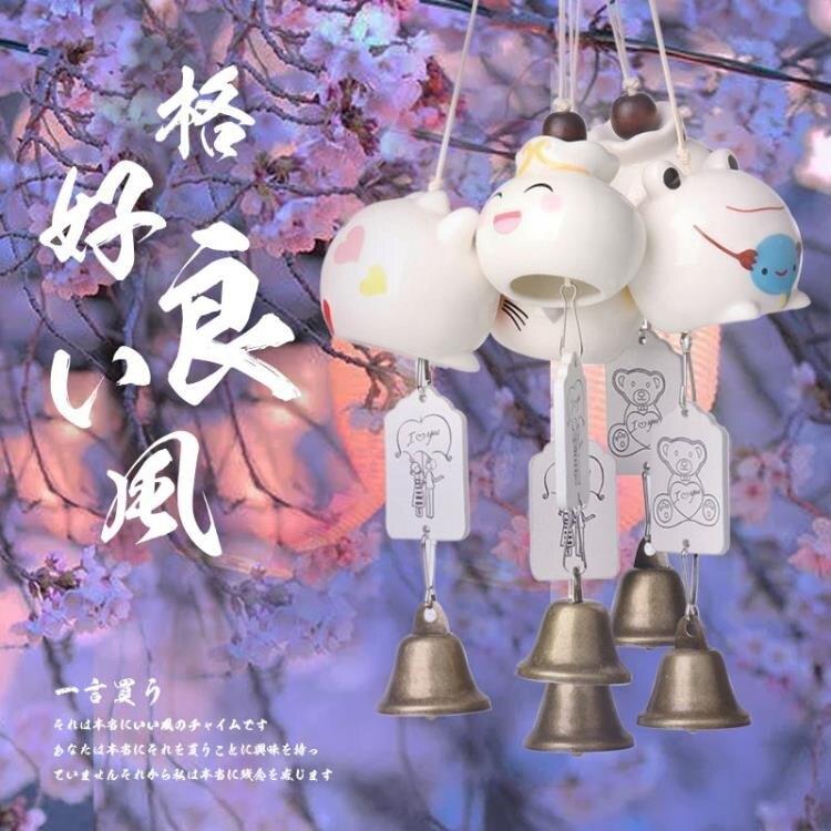 風鈴 夏日和風鈴掛飾小清新陶瓷銅風玲日式掛件櫻花創意女生臥室小禮物