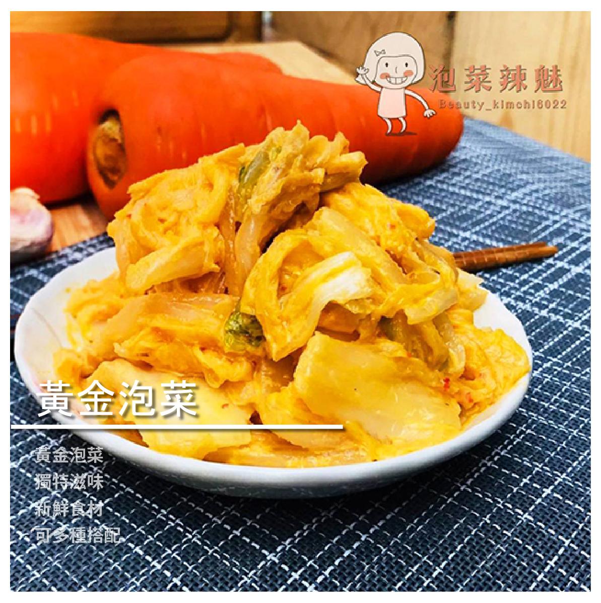 【泡菜辣魅】黃金泡菜/1000g