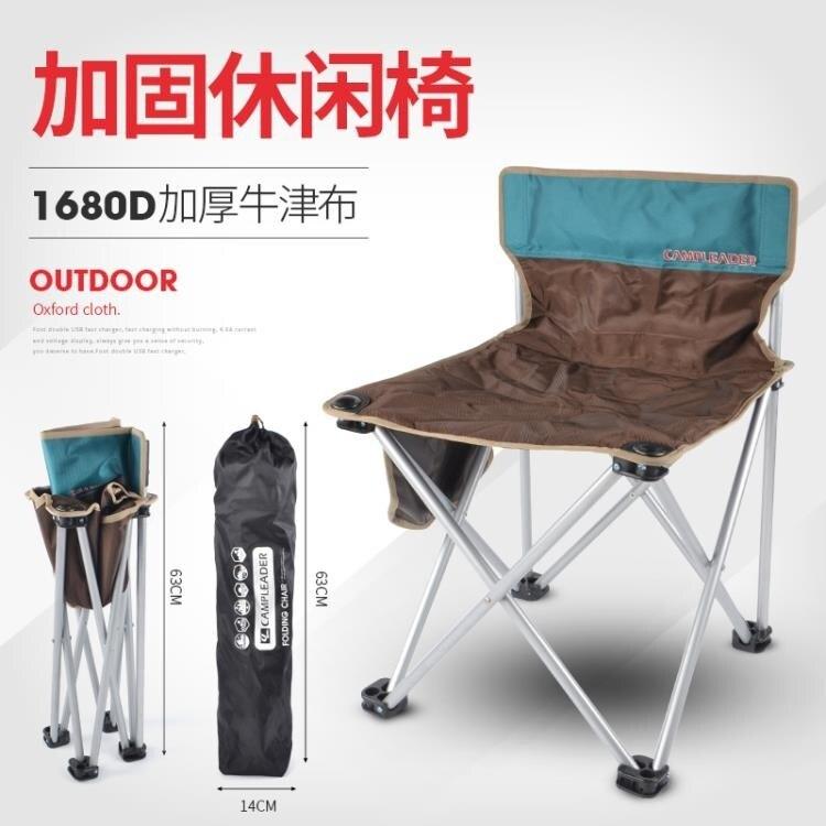 釣魚椅 戶外野營便攜折疊椅子馬扎露營沙灘釣魚凳子畫凳自駕靠背椅寫生椅 【全館免運】
