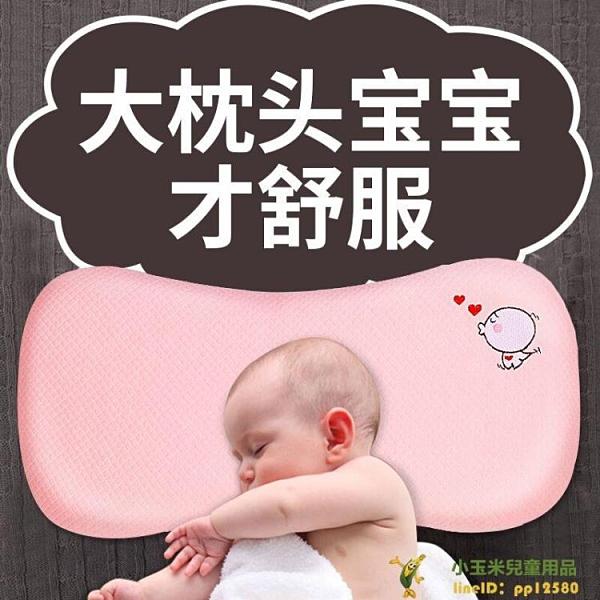 嬰兒枕頭0-1歲新生兒防偏頭定型寶寶四季通用透氣1-3歲兒童枕頭超級品牌【玉米】