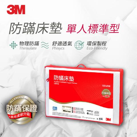 *3M 防蹣床墊低密度標準型(單人)
