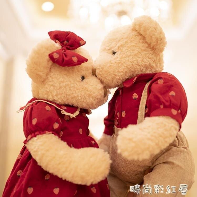 結婚婚慶壓床娃娃一對創意高檔送閨蜜新婚禮物婚房公仔抱抱熊情侶MBS