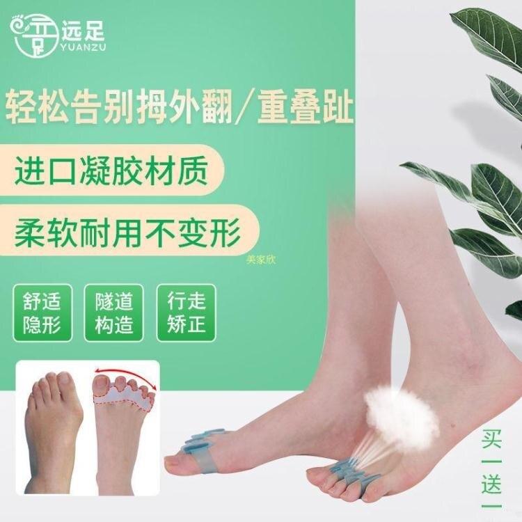 大小腳骨拇指外翻矯正器男女母腳趾重疊糾正可穿鞋兒童硅膠分趾器 AG