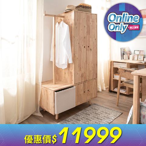 *自然簡約生活中型衣櫃