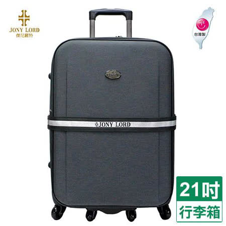 JONY LORD 時尚巴黎系列八輪行李箱-灰(21吋)