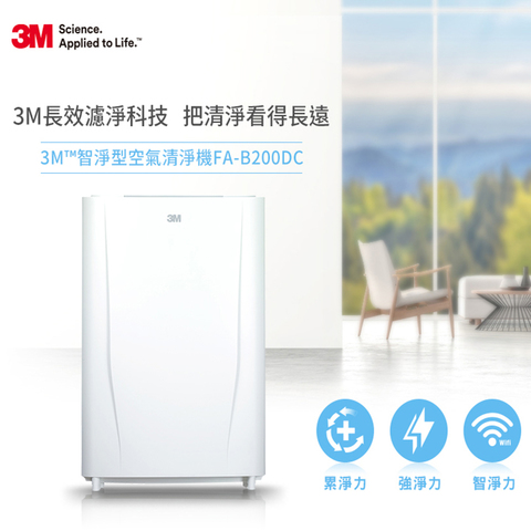 *3M 淨呼吸智淨型空氣清淨機 FA-B200DC