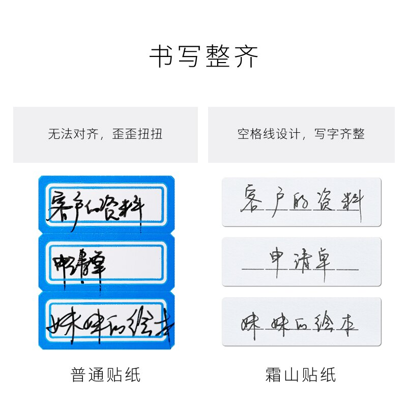 不干胶标签贴纸手写分类标签贴不留胶可移除便利贴纸便签贴纸