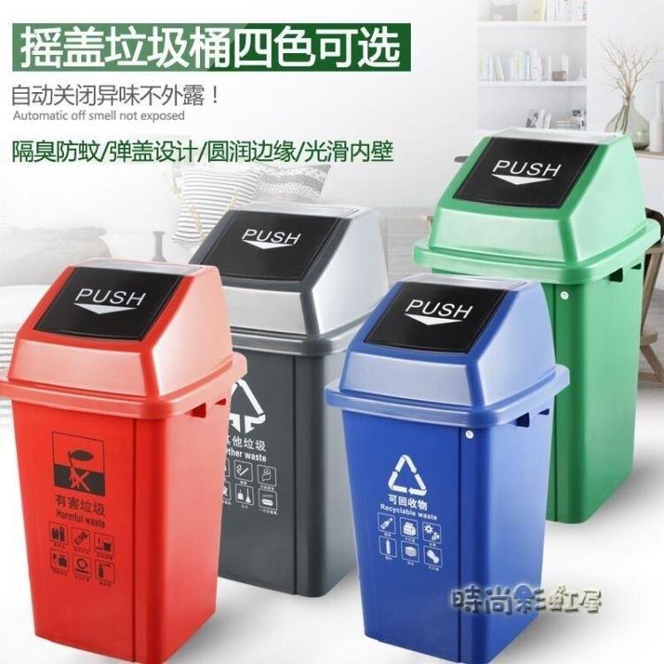 垃圾分類垃圾桶大號塑料工業帶蓋垃圾箱搖蓋戶外物業商用環衛小區MBS