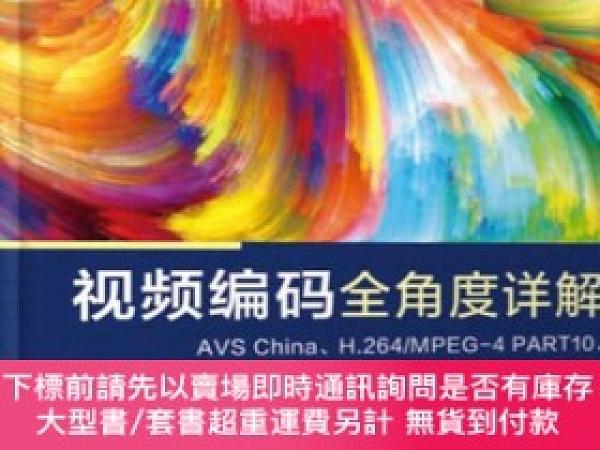 簡體書-十日到貨 R3Y【AVS China、H.264/MPEG-4 PART10、HEVC、VP6、DIRAC、VC-1】...