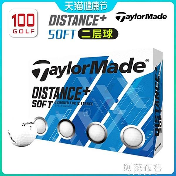 高爾夫球 Taylormade泰勒梅高爾夫球 全新Distance Soft遠距球Golf兩層球 阿薩布魯