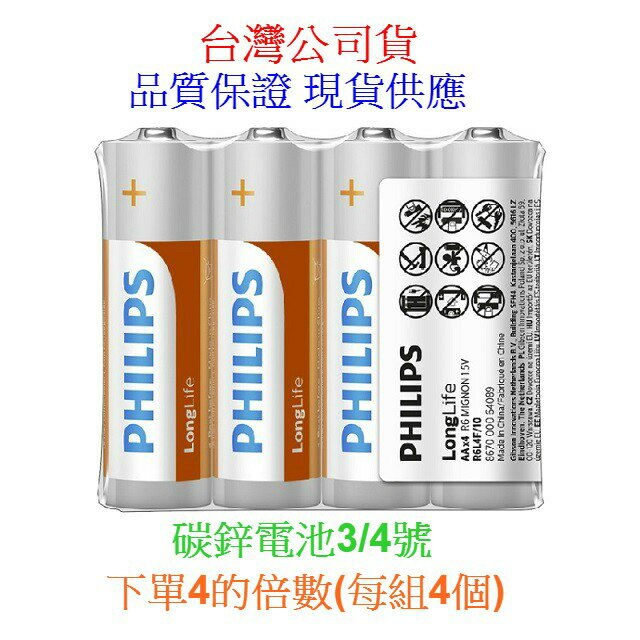 PHILIPS 飛利浦 碳鋅電池 3號 4號 原裝☆附發票☆ AAA 乾電池 AA 錳乾電池 1.5V 三號 四號 電池