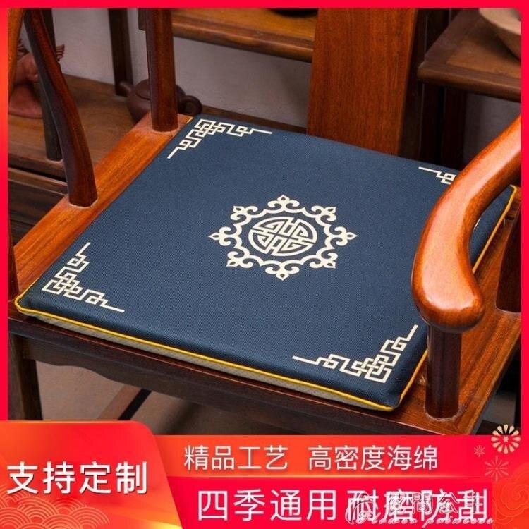 坐墊紅木沙發坐墊中式餐椅家具圈椅太師椅官帽椅墊子椅子防滑椅墊茶
