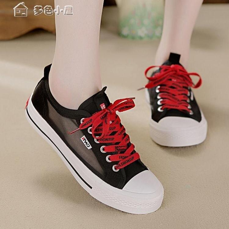 網鞋網面帆布鞋女21新款透氣韓版百搭小白鞋輕便女學生網紗鏤空板鞋 果果輕時尚