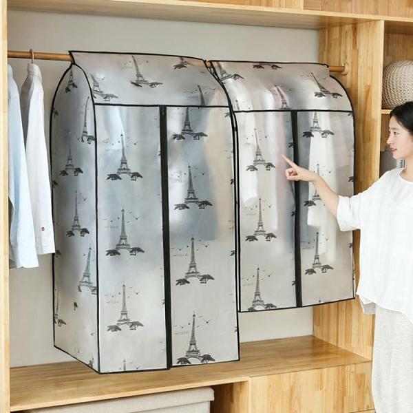 防塵罩 防塵袋衣罩衣服防塵罩掛式衣柜衣物西裝套大衣罩羽絨服掛衣袋家用