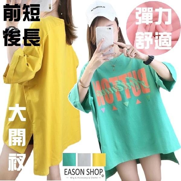 EASON SHOP(GW6396)實拍繽紛字母長版OVERSIZE側開衩前短後長短袖T恤裙落肩七分袖女上衣服寬鬆素色棉T