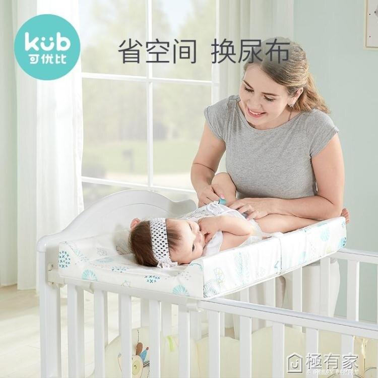 尿布台 KUB可優比嬰兒床便攜尿布台嬰兒護理台兒新生寶寶按摩撫觸洗澡台