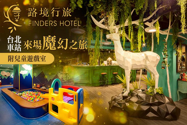 【台北】台北路境行旅 #GOMAJI吃喝玩樂券#電子票券#飯店商旅