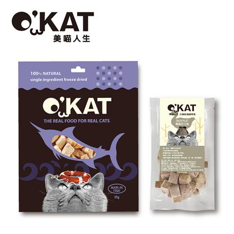*O′KAT美喵人生-冷凍乾燥貓零食 旗魚菲力塊35g +冷凍乾燥零食10g